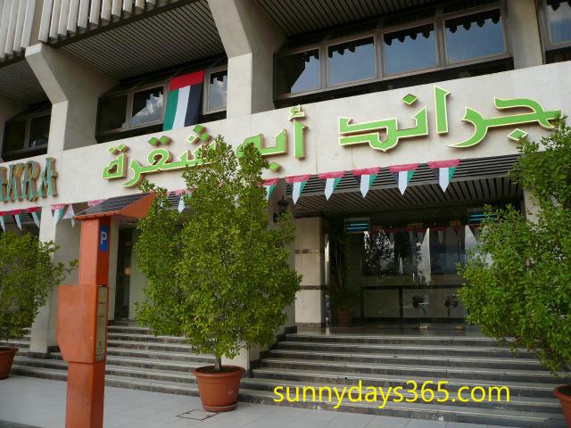 ドバイ市内エジプト料理店外観