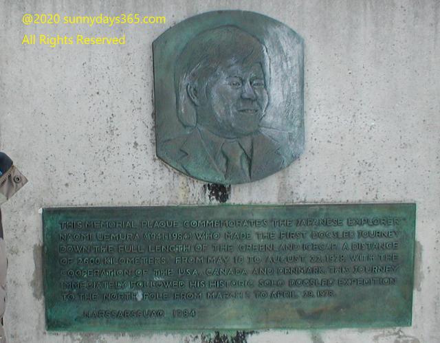 植村直巳さんを讃える記念碑