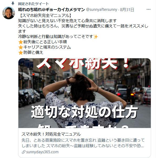 Twitterのスクショ画面
