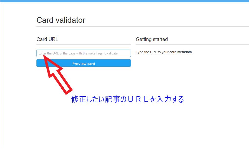 CardValidator URL入力